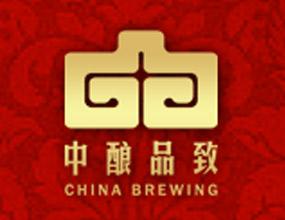 中酿品致(北京)文化发展有限公司