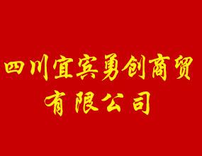 四川省宜宾勇创商贸有限公司