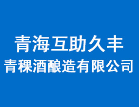 青海互助久丰青稞酒酿造有限公司