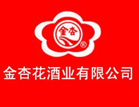 山西汾阳金杏花酒业有限公司