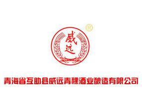 互助县威远青稞酒业酿造有限公司