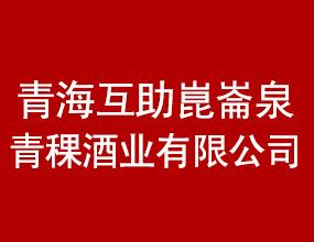青海省互助崑崙泉青稞酒业有限公司
