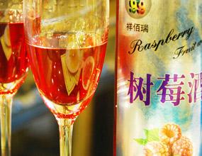河北祥佰瑞樹莓酒業有限公司