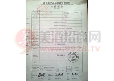 江西省产品质量监督检测院检验报告