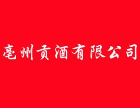 安徽亳州贡酒北京分公司金丝酒业贸易有限公司
