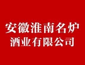 安徽淮南名炉酒业有限公司