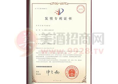 玛卡威士忌发明专利证书