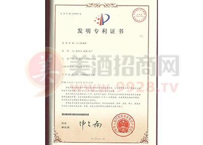 玛卡紫薯酒发明专利证书