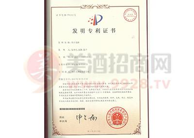 玛卡龙酒发明专利证书