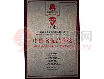 中国名优品牌奖