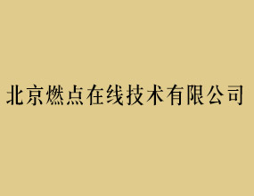 北京燃�c在�技�g有限公司