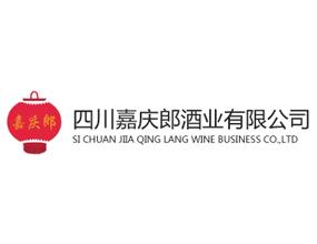 四川嘉庆郎酒业有限公司