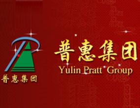 榆林市普惠酒业集团有限公司