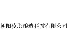 朝阳凌塔酿造科技有限公司