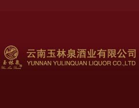云南玉林泉酒业有限公司