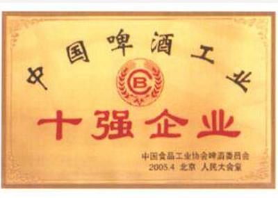 中国啤酒工业十强企业