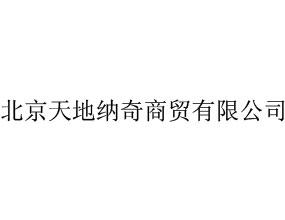 北京天地纳奇商贸有限公司