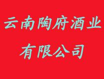 云南陶府酒业有限公司