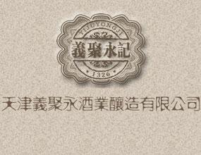 天津义聚永酒业酿造有限公司