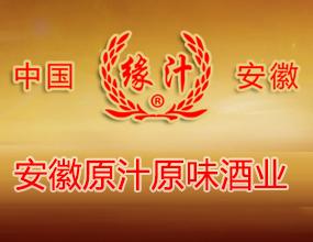 亳州市原汁原味酒业有限公司