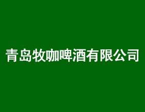 青�u牧咖啤酒有限公司