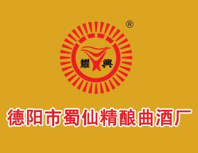 四川德阳市蜀仙精酿曲酒厂