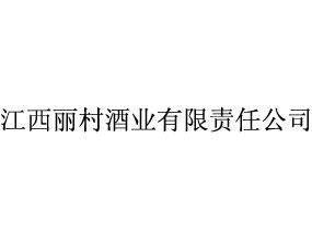 江西丽村酒业有限责任公司