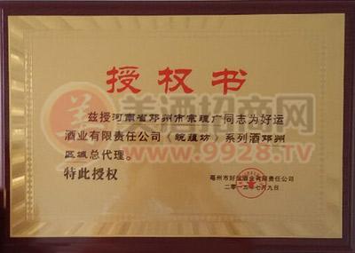 皖蕴坊系列酒邓州区域授权书
