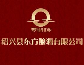 绍兴县东方酿酒有限公司