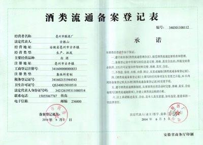 酒类流通备案登记表