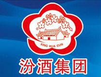 山西杏花村汾酒集团
