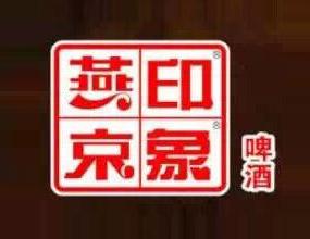 內蒙古燕-京酒業有限公司