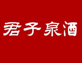 四川省君子泉酒业有限责任公司