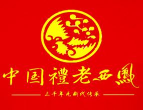 陕西西凤酒全国运营中心