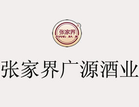 张家界广源酒业
