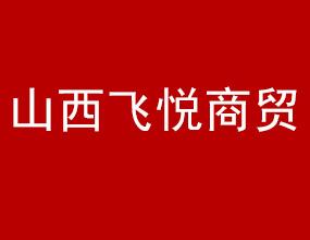 山西飞悦商贸有限公司