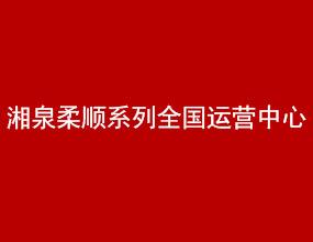 湘泉柔顺系列全国运营中心