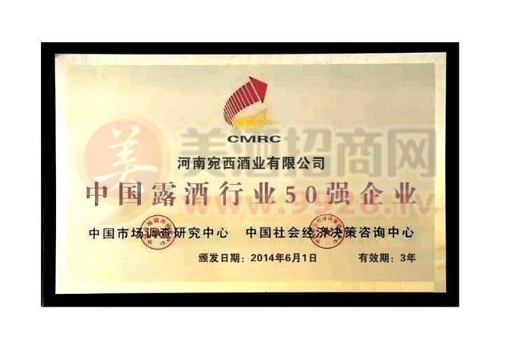 中国露酒行业50强企业