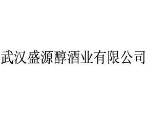 武汉盛源醇酒业有限公司