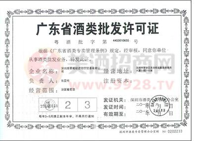 广东省酒类批发许可证