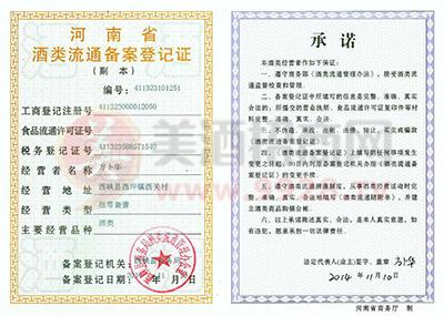 河南省酒类流通备案登记证