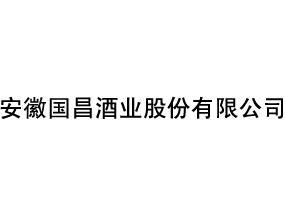 安徽国昌酒业股份有限公司