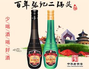 北京二锅头酒业股份有限公司百年张记二锅头