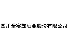 四川金宴郎酒业股份有限公司