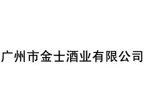 广州市金士酒业有限公司