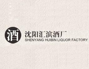 沈阳市汇滨酒厂