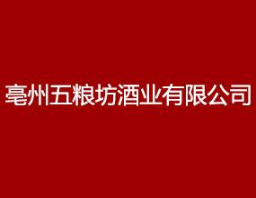 安徽五谷王酒业有限公司