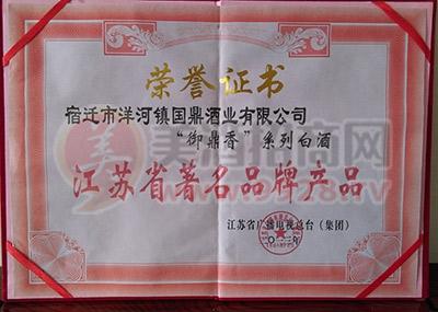 江苏省著名品牌产品荣誉证书