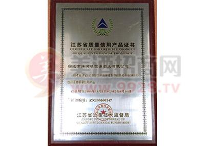 江苏省质量信用产品证书
