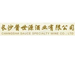 长沙酱世源酒业有限公司
